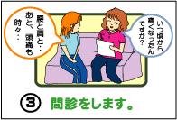 SBサイドバーマンガ3.jpg