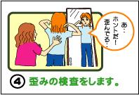SBサイドバーマンガ4.jpg