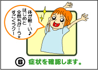 SBサイドバーマンガ6.jpg