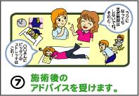 SBサイドバーマンガ7.jpg